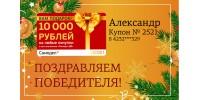 Поздравляем победителя розыгрыша! Дарим сертификат на 10 000 рублей!