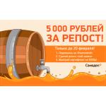 Розыгрыш 5000 рублей!