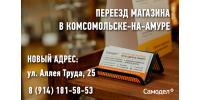 Переезд магазина в Комсомольске-на-Амуре