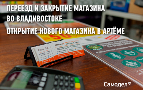 Переезд магазина во Владивостоке и открытие в Артёме