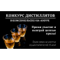 Конкурс дистиллятов в Комсомольске-на-Амуре!