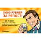 Разыгрываем 5000 рублей!
