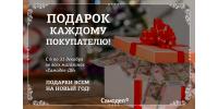 Подарок каждому покупателю!