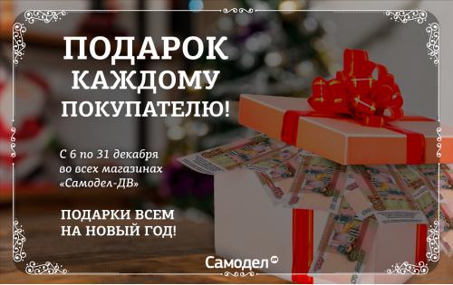 Подарок каждому!
