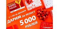 5000 рублей к новому году!