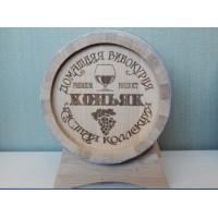 Бочка дубовая 10 литров с гравировкой Коньяк