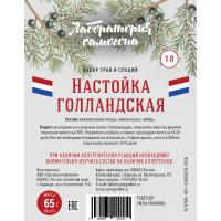 """Набор трав и специй """"Настойка Голландская"""", 65 г"""