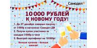 Розыгрыш 10000 рублей!