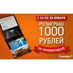 Розыгрыш 1000 рублей!