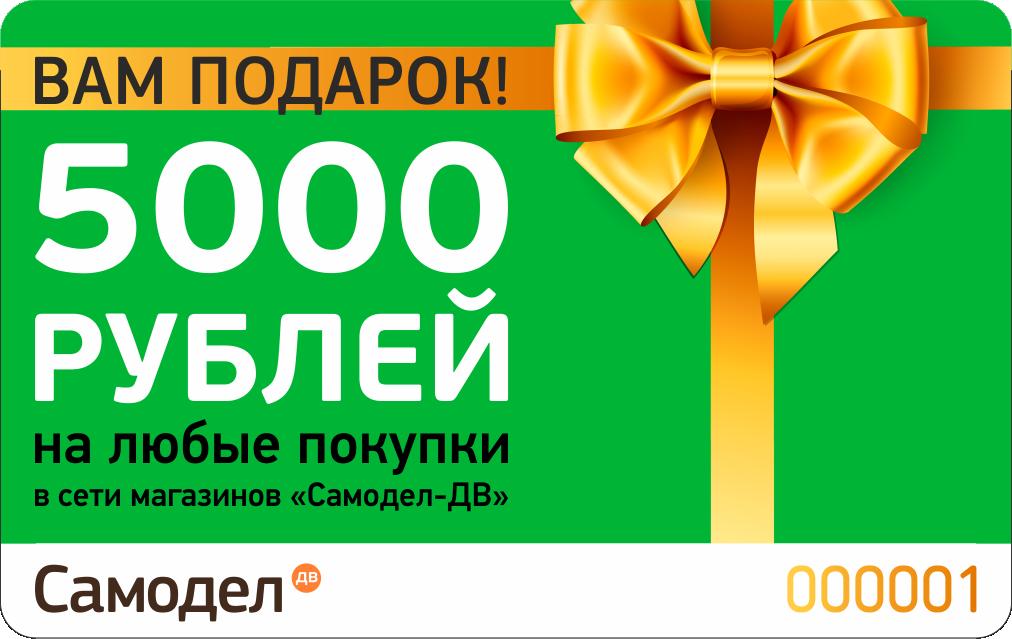 Подарок на 5000 рублей маме 59